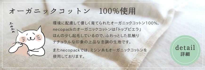 オーガニックコットン 100%使用