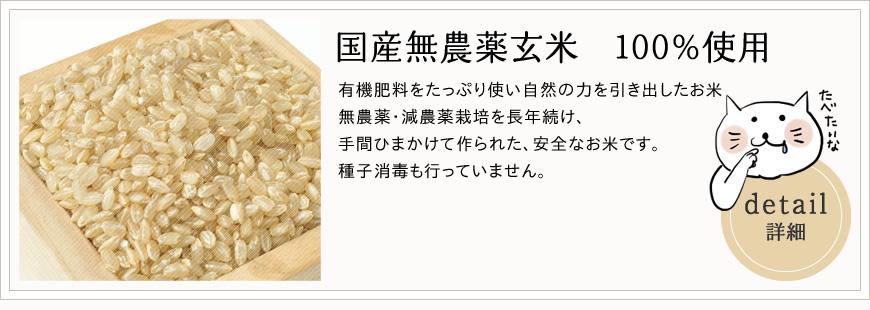 国産無農薬玄米の使用