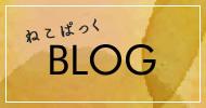 ねこぱっくのブログ